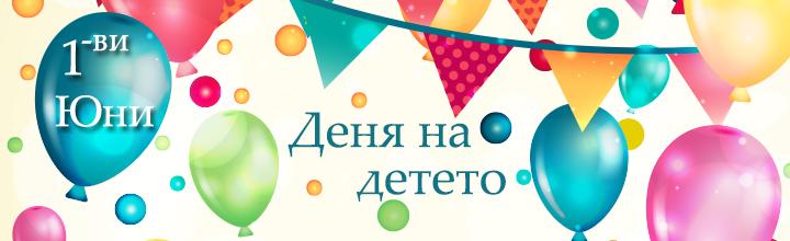 По случай Деня на детето- Промоции+Подарък