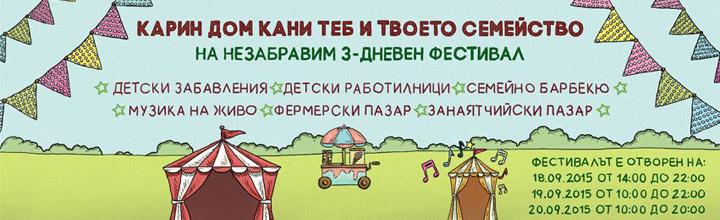 """Фестивал """"УСМИХНИ СЕ Карин Дом"""" с музика и много забавления"""