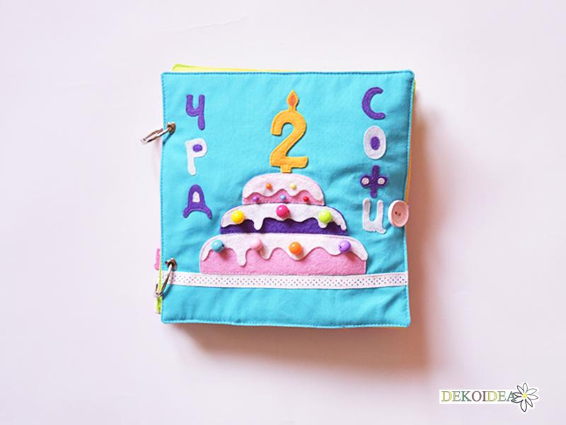 """Тиха книжка от текстил """"Рожден ден-момиче"""""""
