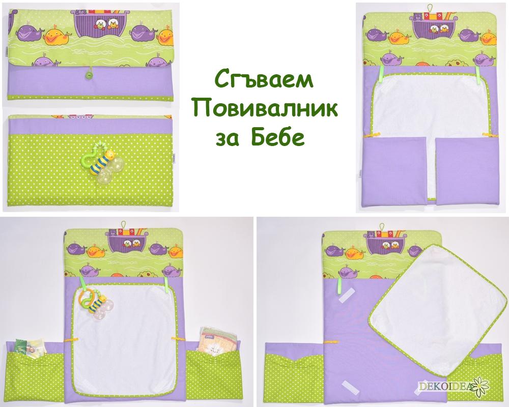 Сгъваем Бебешки Повивалник с Китчета в зелено-лилаво